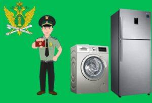 Могут ли судебные приставы забрать холодильник и стиральную машину?