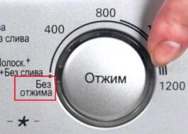 Стирка без отжима в стиральной машине