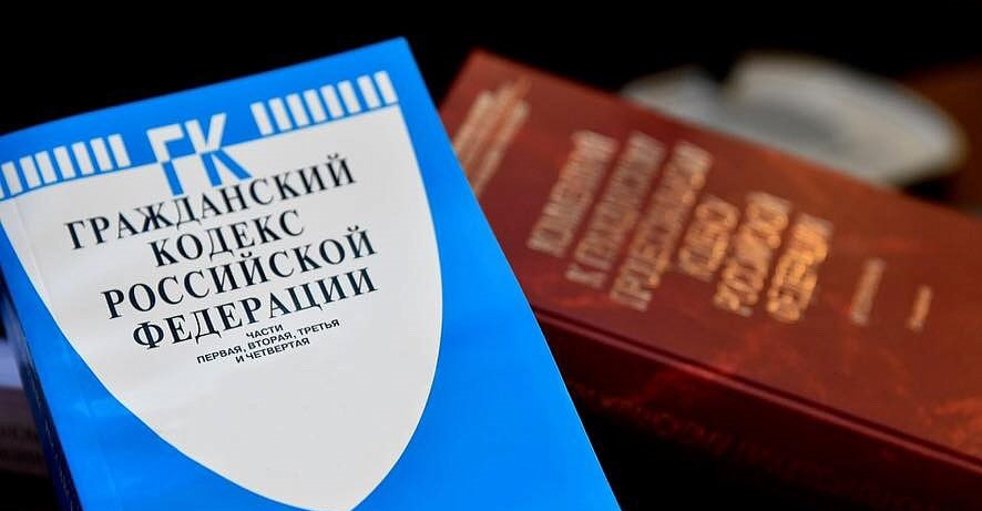 список имущества по ГК РФ