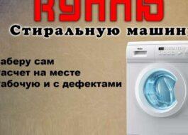 Как и кому продать б/у стиральную машину?