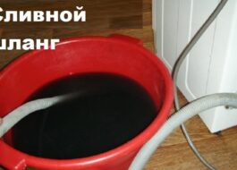 Как слить всю воду из стиральной машины на зиму?