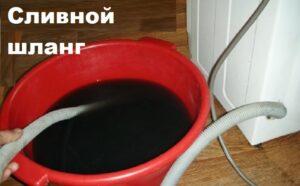Как слить всю воду из стиральной машины на зиму