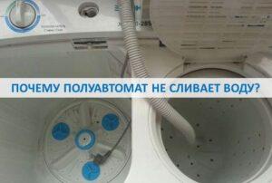 Не сливается вода в стиральной машине полуавтомат