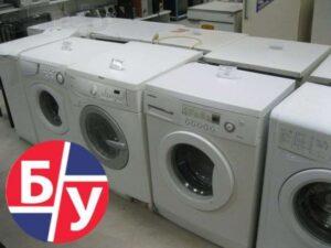 Стоит ли покупать б/у стиральную машину?