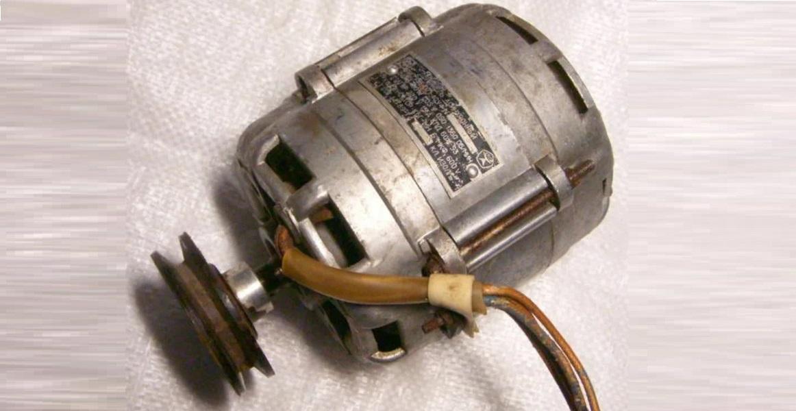 двигатель от старой стиральной машины