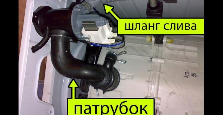 замена патрубка слива