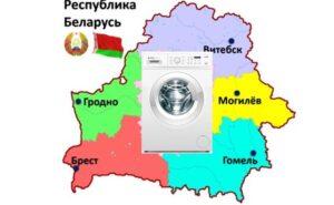 Стиральные машины белорусского производства
