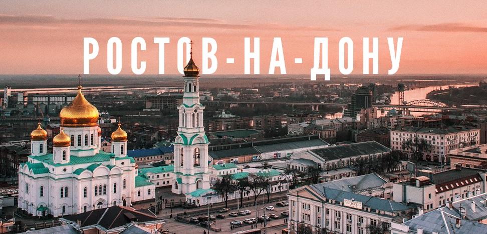 действительно ли их делают в Ростове