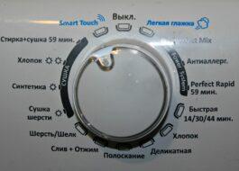 Как работает функция глажки в стиральной машине?