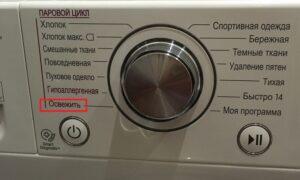 Режим Освежить паром в стиральной машине