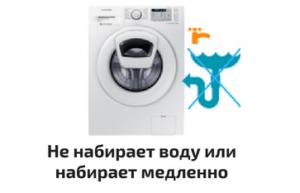 Стиральная машина медленно набирает воду