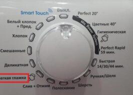 """Функция """"Легкая глажка"""" в стиральной машине"""