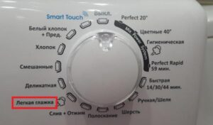 Функция Легкая глажка в стиральной машине
