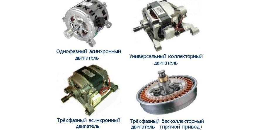 виды моторов стиралок