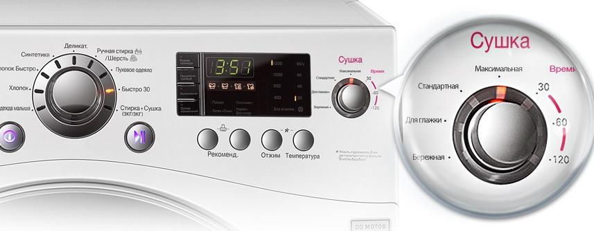 режимы сушки на стиральной машине