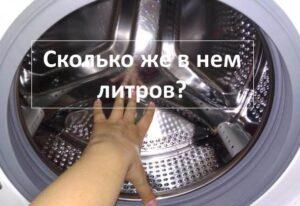 Какой объем у барабана стиральной машины в литрах