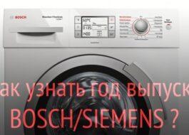 Как определить год выпуска стиральной машины Bosch?