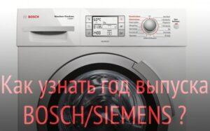 Как определить год выпуска стиральной машины Bosch