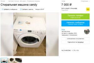 Продажа стиральной машины на Авито