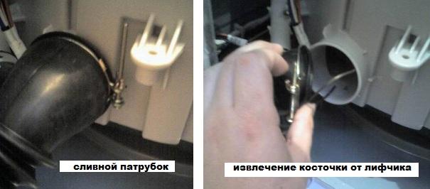 извлечение косточки от лифчика через сливной патрубок