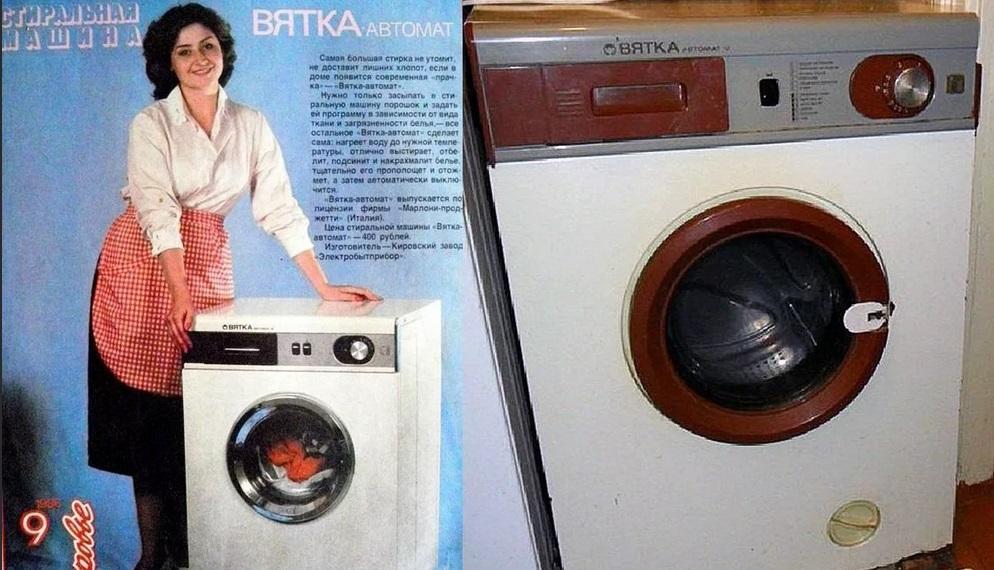 Вятка автомат первая в СССР
