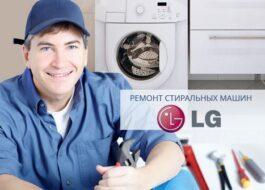 Гарантийный ремонт стиральных машинок LG