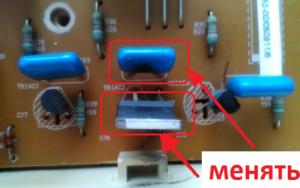 Как заменить симистор в стиральной машине