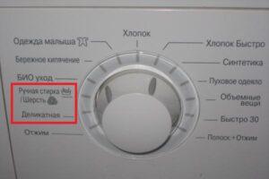 На какой программе стирать плед в стиральной машине LG