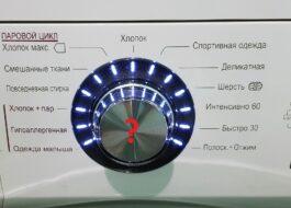 На какой программе стирать шторы в стиральной машине LG?