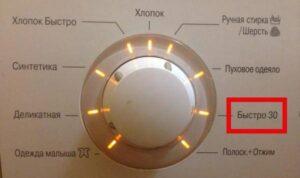 Программа Быстро 30 в стиральной машине LG