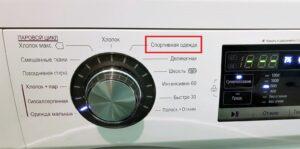 Программа Спортивная одежда в стиральной машине LG