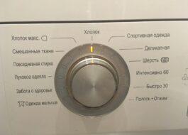 """Программа """"Хлопок"""" в стиральной машине LG"""