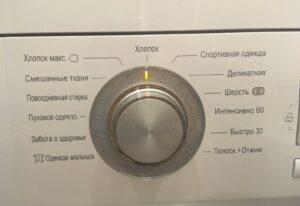 Программа Хлопок в стиральной машине LG