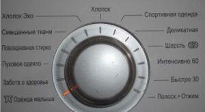 Функция Одежда малыша в стиральной машины LG