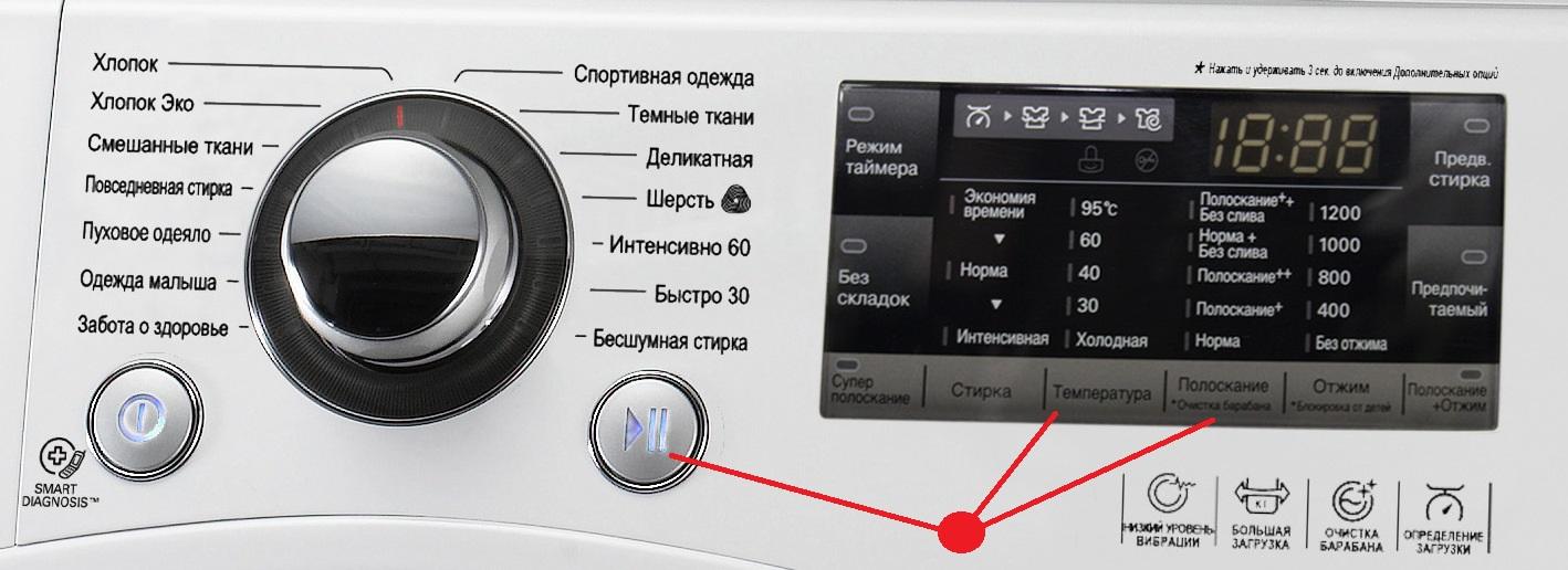 жмем кнопки пуск температура и полоскание