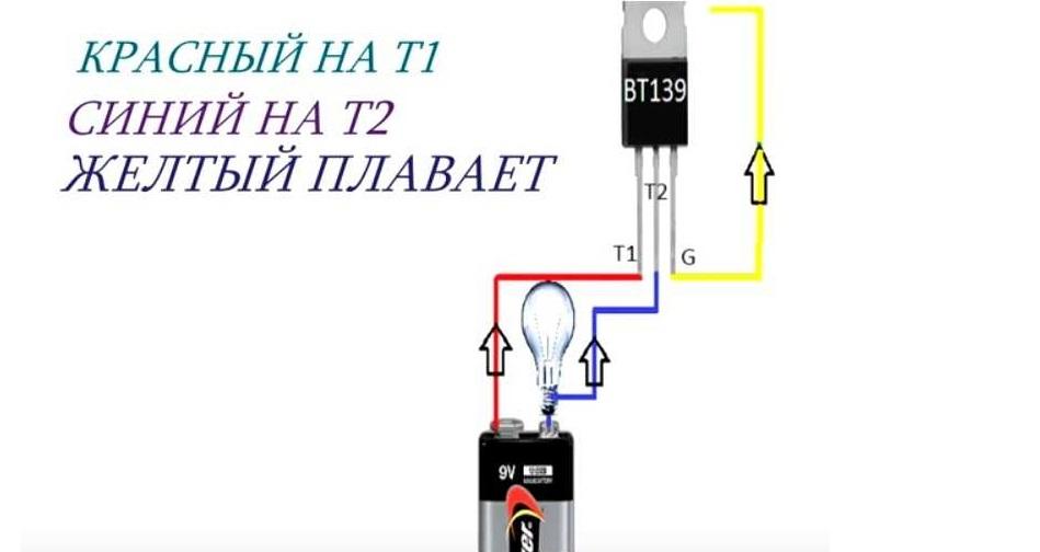 проверка симистора без мультиметра