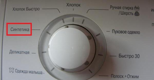 программа синтетика