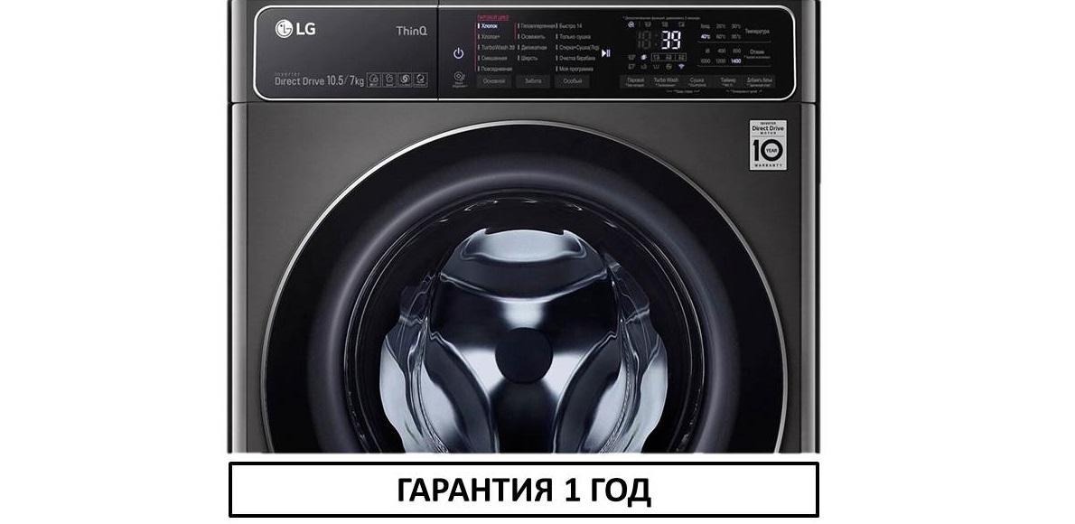 реальная гарантия на машинки LG