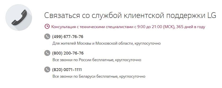 телефоны службы технической поддержки LG