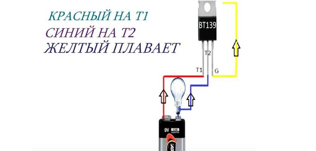 тест симистора лампочкой и батарейкой