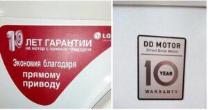 10 лет гарантии на стиральные машины LG