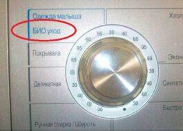 Что такое био-стирка в стиральной машине?