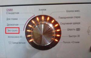Что такое Эко-сушка в стиральной машине LG?