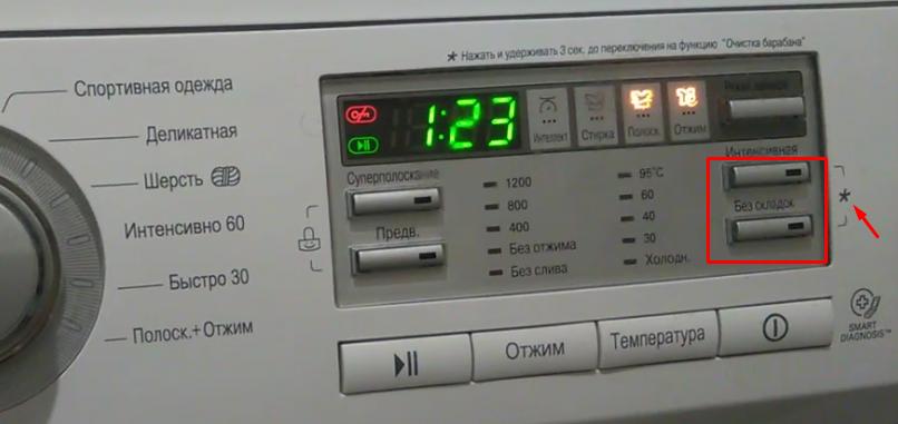 кнопки запускающие очистку барабана