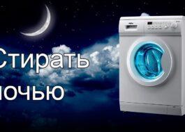 Можно ли стирать ночью в стиральной машине?