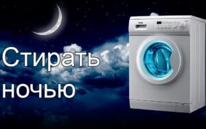 Можно ли стирать ночью в стиральной машине