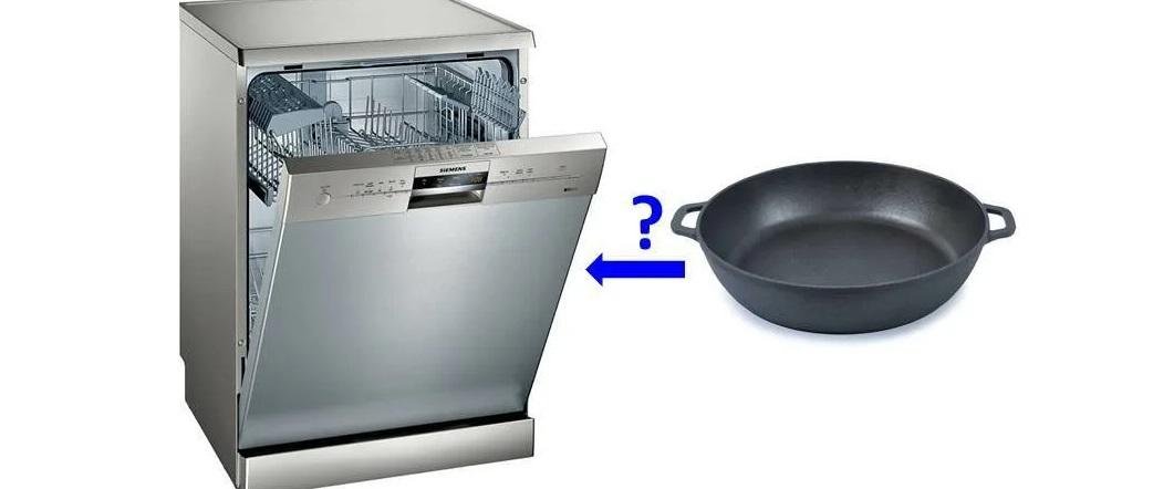 мытье чугунной сковородки в посудомойке