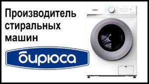 Где производят стиральные машины Бирюса?