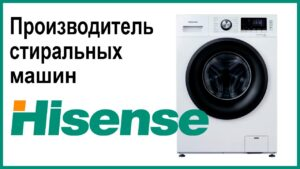 Где производят стиральные машины Hisense?