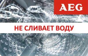 Не сливает воду стиральная машина AEG